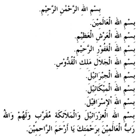 Bismillah 9 Duası