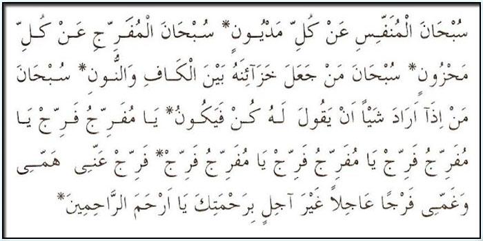 Mubin Duası Arapça
