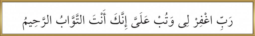 Allâh'ım! Beni bağışla ve tevbemi kabul buyur