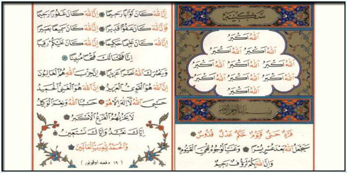 Sekine Duasının Arapça