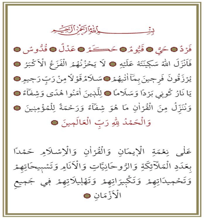 Tahmidiye Duası Arapça