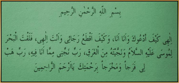 Belaları Önleme Duası
