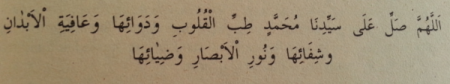Şifa için Okunacak Dua