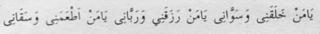 Hz. Adem'in Duası