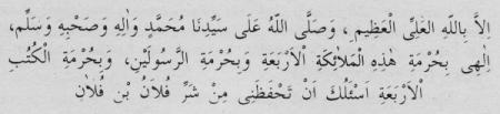 Korkudan Emin Olma Duası